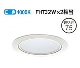 大光電機LEDダウンライト電源別売 LZD92901NW