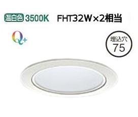 大光電機LEDダウンライト電源別売 受注生産品 LZD92902AWV