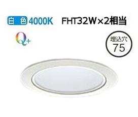 大光電機LEDダウンライト電源別売 受注生産品 LZD92902NWV