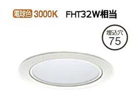 大光電機LEDダウンライト電源別売 LZD92903YW