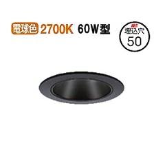 大光電機LEDダウンライト電源別売 受注生産品 LZD92906LB