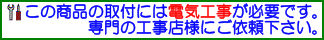 大光電機LED屋外ブラケットDWP37174