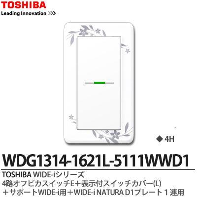 東芝ワイド配線器具 WIDE-i ワイド アイ TOSHIBA WIDE-iシリーズ配線器具 スイッチ 表示付スイッチカバー サポートWIDE-i用 内祝い 新作多数 WIDE-iNATURAD1プレート1連用ニューホワイト色WDG1314-1621L-5111WWD1 L プレート組み合わせセット 4路オフピカスイッチE