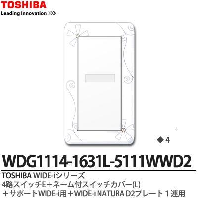 東芝ワイド配線器具 WIDE-i ワイド アイ TOSHIBA WIDE-iシリーズ配線器具 チープ スイッチ サポートWIDE-i用 L WIDE-iNATURAプレート1連用D2ニューホワイト色WDG1114-1631L-5111WWD2 4路スイッチE+スイッチカバー プレート組み合わせセット 直営ストア