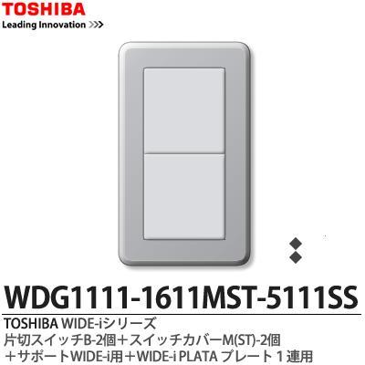 東芝ワイド配線器具 WIDE-i 使い勝手の良い ワイド 在庫限り アイ TOSHIBA WIDE-iシリーズ配線器具 スイッチ プレート組み合わせセット ST WIDE-iPLATAプレート1連用グレー色WDG1111-1611MST-5111SS サポートWIDE-i用 片切スイッチB-2個+スイッチカバーM -2個