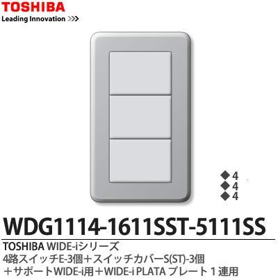 東芝ワイド配線器具 WIDE-i ワイド アイ TOSHIBA 送料込 WIDE-iシリーズ配線器具 スイッチ 日本最大級の品揃え サポートWIDE-i用 WIDE-iPLATAプレート1連用グレー色WDG1114-1611SST-5111SS プレート組み合わせセット ST -3個 4路スイッチE-3個+スイッチカバーS