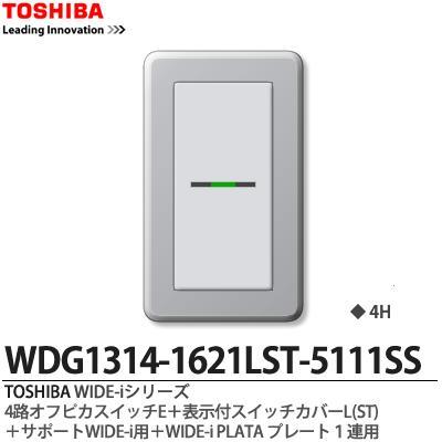 東芝ワイド配線器具 WIDE-i ワイド 奉呈 アイ TOSHIBA WIDE-iシリーズ配線器具 サポートWIDE-i用 スイッチ WIDE-iPLATAプレート1連用グレー色WDG1314-1621LST-5111SS プレート組み合わせセット 無料サンプルOK 4路オフピカスイッチE+表示付スイッチカバーL ST