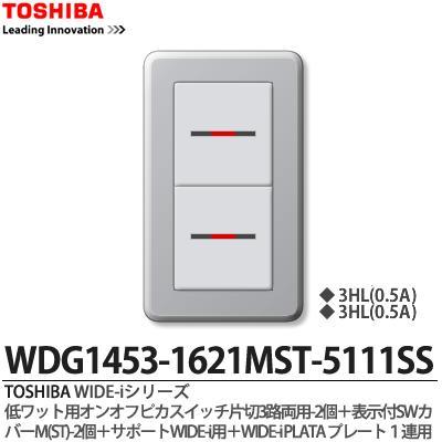 東芝ワイド配線器具 WIDE-i 通販 海外輸入 ワイド アイ TOSHIBA WIDE-iシリーズ配線器具 スイッチ 低ワット用オンオフピカスイッチ片切3路兼用-2個+表示付SWカバーM ST プレート組み合わせセット WIDE-iPLATAプレート1連用グレー色WDG1453-1621MST-5111SS -2個 サポートWIDE-i用