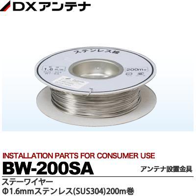 【DXアンテナ】アンテナ設置金具ステーワイヤーΦ1.6mmステンレス(SUS304)200m巻BW-200SA