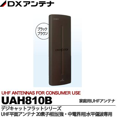 【DXアンテナ】デジキャットフラットシリーズUHF平面アンテナ20素子相当(強・中電界用)水平偏波専用本体色:ブラックブラウンUAH810B