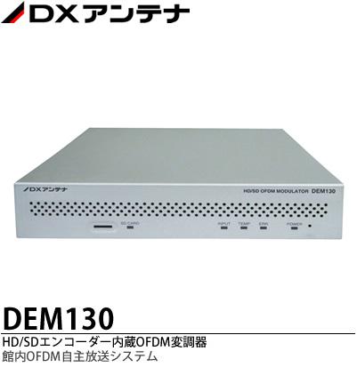 【DXアンテナ】HD/SDエンコーダー内蔵OFDM変調器DEM130