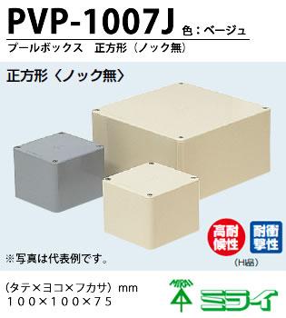 未来工業 安い 激安 プチプラ 高品質 PVP-1007プールボックス 正方形〈ノック無〉100 激安通販 mm 色:ベージュ ×75 ×100