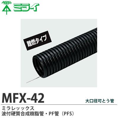 ミラレックス 地中埋設管に適合 パイロットワイヤー入 未来工業 ミラレックス波付合成樹脂管 50mまで タイプ-25管内径:42mm外形:52mmMFX-42切り売り 好評受付中 新作アイテム毎日更新 PF管 PFS m単位