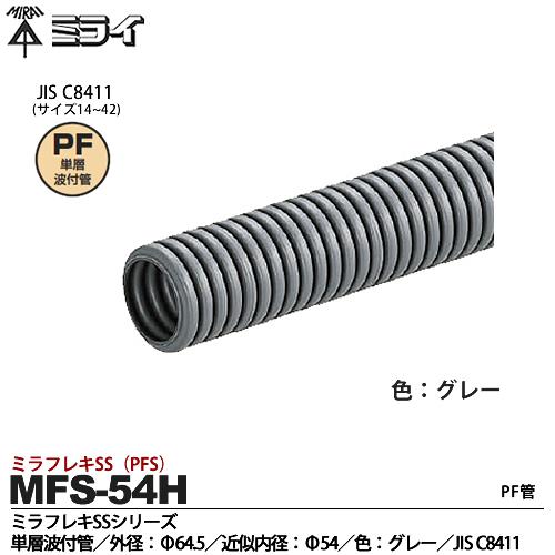 【未来工業】ミライミラフレキSS(PFS)PF 単層波付管外径:Φ64.5mm近似内径:Φ54mm長さ:30m重量 (把):11.7kg色:グレーMFS-54H