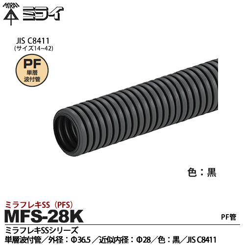 【未来工業】ミライミラフレキSS(PFS)PF 単層波付管外径:Φ36.5mm近似内径:Φ28mm長さ:30m重量 (把):5.3kg色:黒MFS-28K