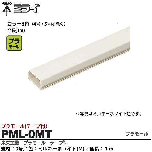 未来工業 モール プラモール 割引も実施中 テープ付 ミライプラモール 色:ミルキーホワイト M 全長:1mPML-0MT 5☆好評 0号