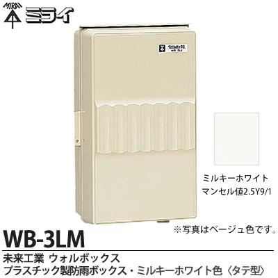【未来工業】ミライウォルボックス(プラスチック製防雨ボックス)ミルキーホワイト色(タテ型)WB-3LM