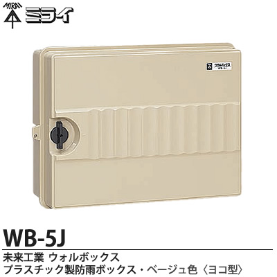【未来工業】ミライウォルボックス(プラスチック製防雨ボックス)ベージュ色(ヨコ型)WB-5J