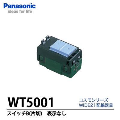 コスモシリーズワイド21配線器具 Panasonic コスモシリーズワイド21埋込スイッチB 片切 新作入荷 WT5001 春の新作続々
