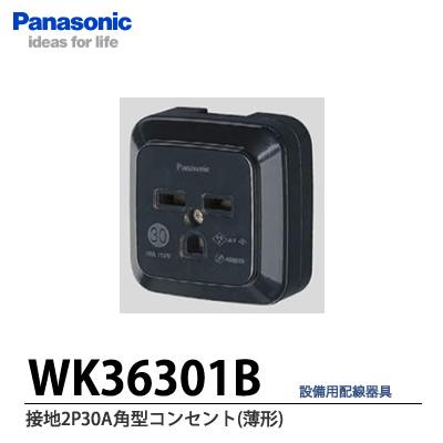 IHクッキングヒーター用露出コンセント お買い得 Panasonic 正規逆輸入品 接地2P30A角型コンセント 薄型 WK36301B