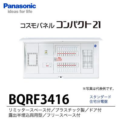 【Panasonic】 住宅分電盤 BQRF3416
