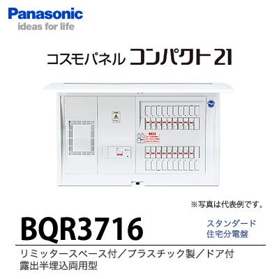 海外 Panasonic電工 住宅分電盤 BQR3716 <セール&特集>
