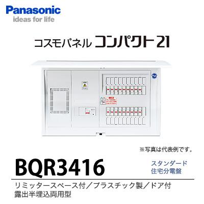 【Panasonic電工】 住宅分電盤 BQR3416