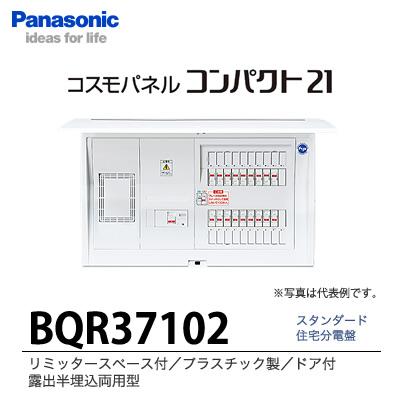 【Panasonic電工】 住宅分電盤 BQR37102