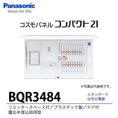 【Panasonic】 住宅分電盤 BQR3484