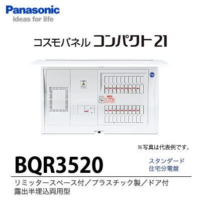 【Panasonic】 住宅分電盤 BQR3520