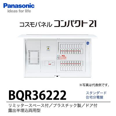 【Panasonic】 住宅分電盤 BQR36222
