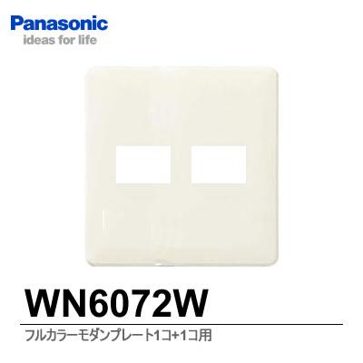 感謝価格 フルカラーシリーズ いよいよ人気ブランド モダンプレート Panasonic 1コ+1コ用 フルカラーシリーズモダンプレート WN6072W