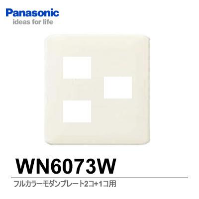 フルカラーシリーズモダンプレート メーカー公式ショップ Panasonic 2コ+1コ用 WN6073W 業界No.1