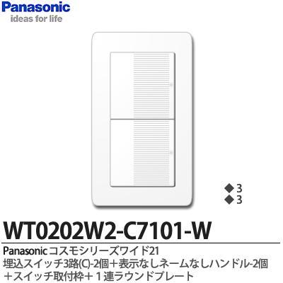 Panasonic コスモシリーズワイド21 スイッチ プレート組み合わせセット パナソニックコスモシリーズワイド21 埋込スイッチ3路 お求めやすく価格改定 2個 C 1連ラウンドプレートWT0202W2-C7101-W 表示なしネームなしハンドル2個 スイッチ取付枠 ランキングTOP10