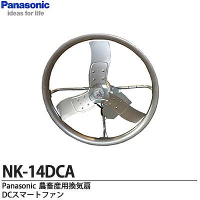 【Panasonic】畜産用換気扇DCスマートファン吊り下げタイプ(丸型)(100cm)温度センサー付3相100VNK-14DCA