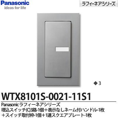 Panasonic ラフィーネアシリーズ ラフィーネアシリーズスイッチ テレビで話題 プレート組み合わせセット埋込スイッチ 3路1個表示なしネーム付ハンドル1枚スイッチ取付枠1個1連スクエアプレート1枚WTX8101S-0021-01S1 正規取扱店 C