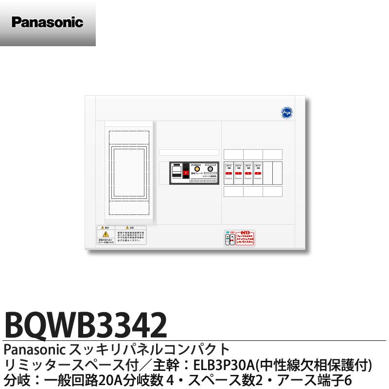 Panasonic 男女兼用 住宅分電盤 スッキリパネルコンパクト21 パナソニックリミッタースペース付スッキリパネルコンパクト21 住宅分電盤BQWB3342 お得なキャンペーンを実施中 回路スペース2 ヨコ1列露出型 主幹ELB3P30A分岐回路数4