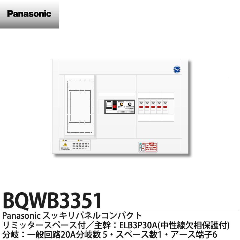 【Panasonic】パナソニックリミッタースペース付スッキリパネルコンパクト21(ヨコ1列露出型)主幹ELB3P30A分岐回路数5(回路スペース数1)住宅分電盤BQWB3351