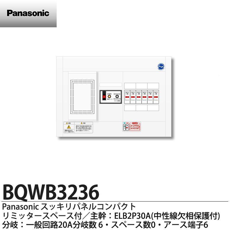 【Panasonic】パナソニックリミッタースペース付スッキリパネルコンパクト21(ヨコ1列露出型)相線式:単相2線式(主幹ELB2P30A)分岐回路数6(回路スペース数0)住宅分電盤BQWB3236
