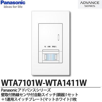 【Panasonic】ADVANCE SERIESアドバンスシリーズスイッチ・プレート組み合わせセット壁取付熱線センサ付自動スイッチ(親器)検知後連続動作時間約10秒~30分可変形)(明るさセンサ・手動スイッチ付)マットホワイトWTA7101W-WTA1411W