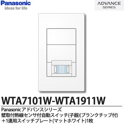 【Panasonic】ADVANCE SERIESアドバンスシリーズスイッチ・プレート組み合わせセット壁取付熱線センサ付自動スイッチ(子器)マットホワイトWTA7101W-WTA1911W