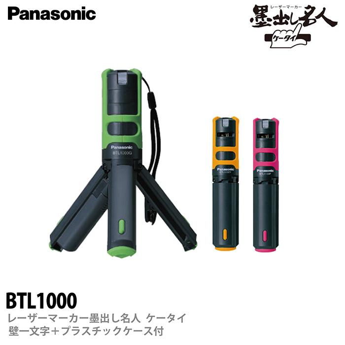 コンパクトボディに機能満載 Panasonic レーザーマーカー墨出し名人 ケータイ お金を節約 ピンクBTL1000 店内全品対象 壁一文字グリーン イエロー 墨出し名人ケータイ