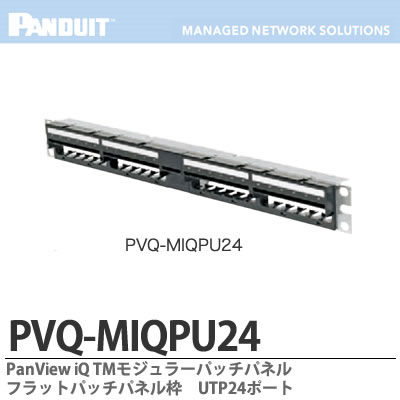 【PANDUIT】PanView iQ TM ハードウェアPanView iQ TM モジュラーパッチパネルフラットパッチパネルUTP24ポートPVQ-MIQPU24