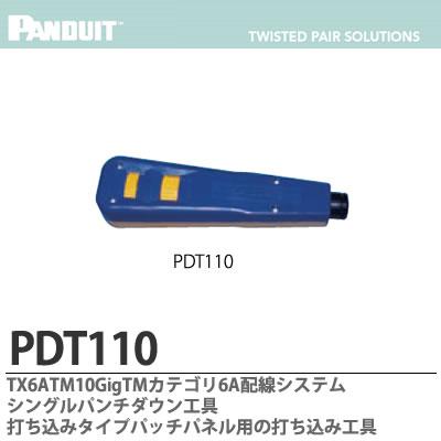付与 業界標準の110打ち込み工具を使用可能 全国一律送料無料 PANDUIT TX6ATM10GigTMカテゴリ6A配線システムシングルパンチダウン工具打ち込みタイプパッチパネル用の打ち込み工具PDT110