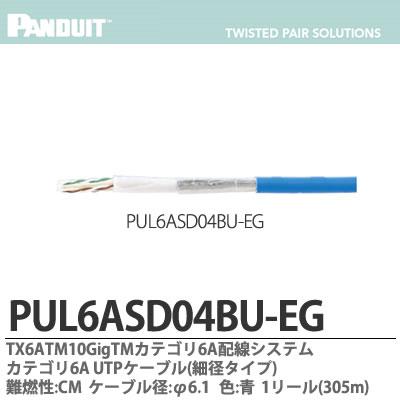 【PANDUIT】TX6ATM10GigTMカテゴリ6A配線システムカテゴリ6A UTPケーブル(細径タイプ)PUC6A04BU-EG