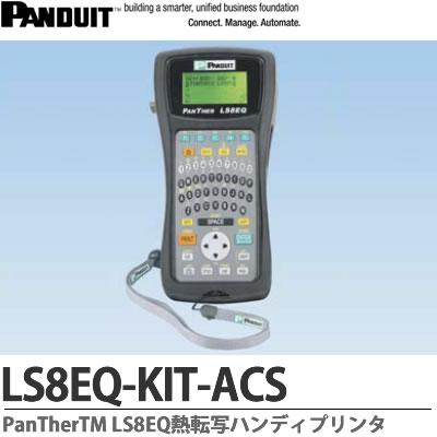 【PANDUIT】PanTherTM熱転写ハンディプリンタ電源アダプタキットQWERTYキータイプLS8EQ-KIT-ACS