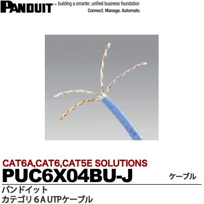 【PANDUIT】カテゴリ6A UTPケーブルPUC6X04BU-J1リール 305m