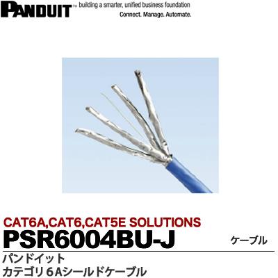 【PANDUIT】カテゴリ6A シールドケーブルPSR6004BU-J1リール 350m