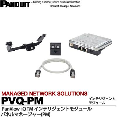 【PANDUIT】PanView iQ TM ハードウェアPanView iQ TM インテリジェントモジュールパネルマネージャー(PM)PVQ-PM