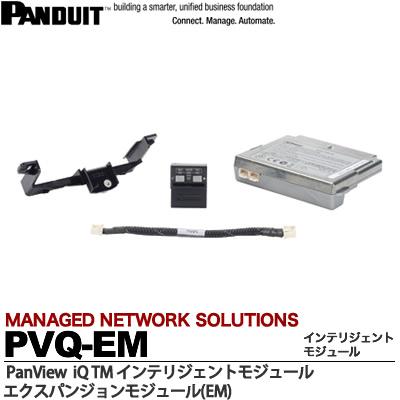 【PANDUIT】PanView iQ TM ハードウェアPanView iQ TM インテリジェントモジュールエクスパンジョンモジュール(EM)PVQ-EM